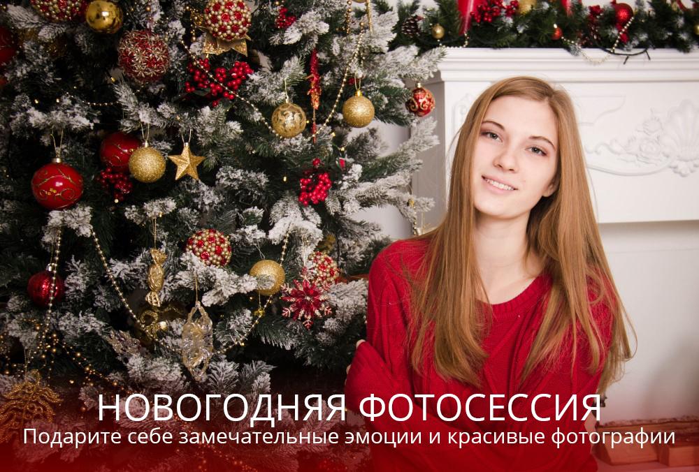 Новогодняя фотосессия